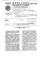 Патент 917716 Агрегат для изготовления посадочных площадок на склонах