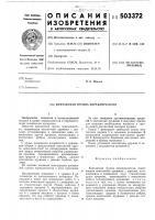 Патент 503372 Контактная группа переключателя