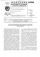 Патент 239848 Агрегат для подачи товаров в поддонах и им подобной таре из подсобных помещений в торговый зал