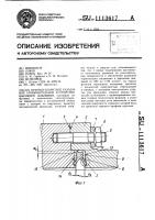 Патент 1113617 Крупногабаритное разъемное уплотнительное устройство высокого давления