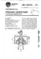 Патент 1231315 Редукционно-охладительное устройство