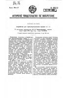 Патент 26319 Устройство для транспортирования бревен и т.п.