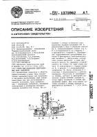 Патент 1375962 Стенд для испытания центробежных муфт сцепления
