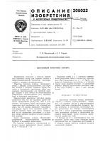 Патент 205022 Циклонная топочная камера