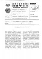 Патент 248407 Кран для пищевых жидкостей