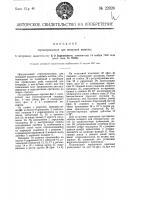 Патент 22026 Строкоуказатель для пишущей машины