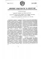 Патент 31563 Кудельная машина для лубяных растений