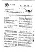 Патент 1756153 Установка для прессования строительных изделий