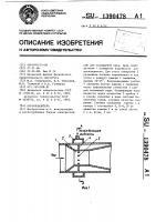 Патент 1390478 Пароохладитель