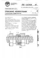 Разъемное концевое соединение гибких металлических рукавов со спиральными гофрами