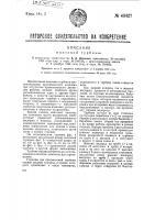 Патент 43427 Винтовая турбина