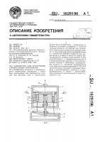 Патент 1629196 Устройство для уплотнения строительных материалов