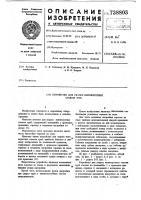 Патент 738803 Устройство для сварки неповоротных стыков труб