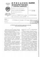 Патент 362058 Всесоюзная