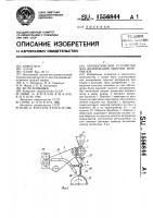 Патент 1556844 Автоматическое устройство для дозирования сыпучих материалов