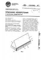 Патент 1331943 Устройство для защиты земляных гидротехнических сооружений от водной эрозии