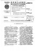 Патент 996741 Пневматический насос