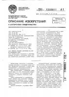 Патент 1555611 Способ укладки заготовок на поду кольцевой печи