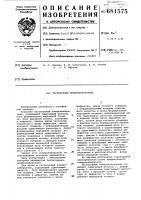Патент 681575 Тастатурный номеронабиратель