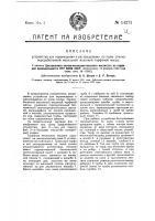 Патент 14271 Устройство для перемещения и распределения по полю стилки переработанной месильной машиной торфяной массы