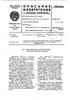 Патент 990800 Способ подготовки крахмалсодержащего сырья для спиртового брожения