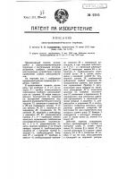 Патент 9305 Электропневматический тормоз