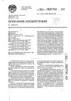 Патент 1837741 Центробежный сепаратор зерноуборочной машины
