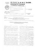 Патент 364285 Молотилка преимущественно для обмолота селекционных культур