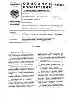 Патент 629368 Зазлифт