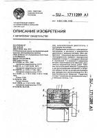 Патент 1711289 Асинхронный двигатель с внешним ротором