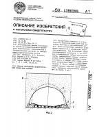 Патент 1390288 Способ сооружения водопропускной трубы под насыпью