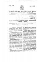 Патент 64500 Способ флотации руд, содержащих примеси алюмосиликатов, силикатов и окислов