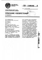Патент 1168102 Устройство для распределения твердого материала или шихты и для разрушения шлака в плавильной ванне