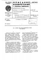 Патент 897443 Автомат для сварки неповоротных стыков труб изнутри