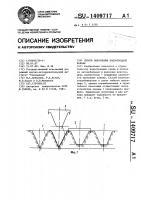 Патент 1409717 Способ выполнения водоотводной канавы