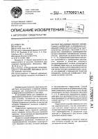 Патент 1770921 Способ определения коэффициента отражения звуковых волн на низких частотах