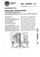 Патент 1288338 Ротор ветродвигателя