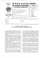 Патент 195369 Рейдовый плавучий причал рузовых операций с нефтепродуктамидля