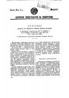 Патент 41627 Машина для обработки стеблей лубяных растений