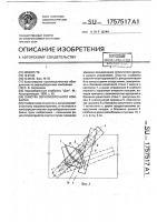 Патент 1757517 Очистка зерноуборочного комбайна