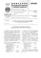 Патент 595362 Смазочно-охлаждающая жидкость для шлифования и полирования металлов