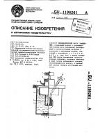 Патент 1198261 Пневматический насос замещения