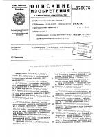 Патент 975075 Устройство для измельчения материалов