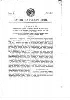 Патент 1354 Аппарат для рушки кедровых орехов (кедрорушка)