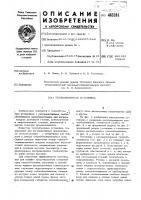 Патент 485281 Теплообменная установка