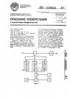 Патент 1350833 Устройство выделения сигнала с симметричным спектром из аддитивной смеси с помехой с симметричным спектром