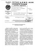 Патент 961890 Устройство для образования флюсовой подушки
