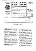 Патент 895803 Кранцевое устройство