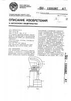 Патент 1335397 Кантователь