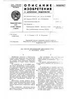 Патент 866067 Способ протягивания дренажных труб в кротовую дрену